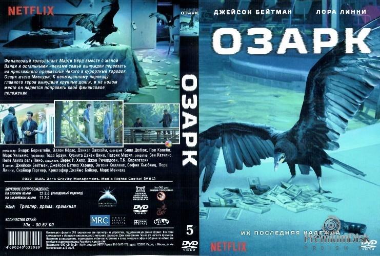 Смотреть фильм озарк сериал ozark 2018 по лезвию бритвы