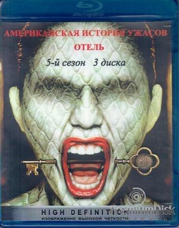 американская история ужасов русские субтитры 5 сезон