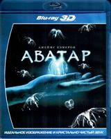 Аватар - Blu-ray - 3D. BD-R