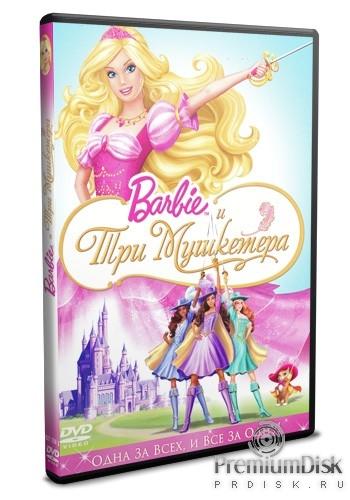 Барби и три мушкетера мультфильм и