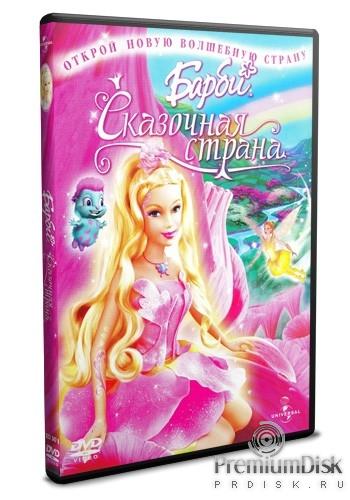 Барби сказочная страна dvd
