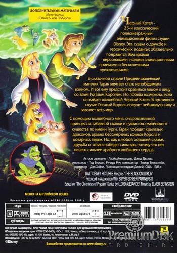 Котел the black cauldron мультфильм на dvd