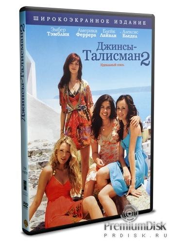 Смотреть Джинсы Талисман 2