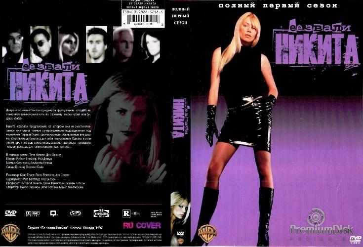 Сериал Ее звали Никита (La Femme Nikita) - Купить на DVD