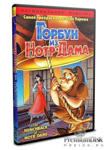 Горбун из Нотр Дама / The Hunchback of Notre Dame (Гари Труздейл / Gary Trousdale, Кирк Уайз / Kirk Wise) [1996 г., Драма, мюзикл, приключения, семейный, мультфильм, DVD5]