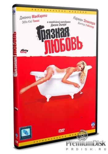 Порно фильм грязная любовь 5183 фотография