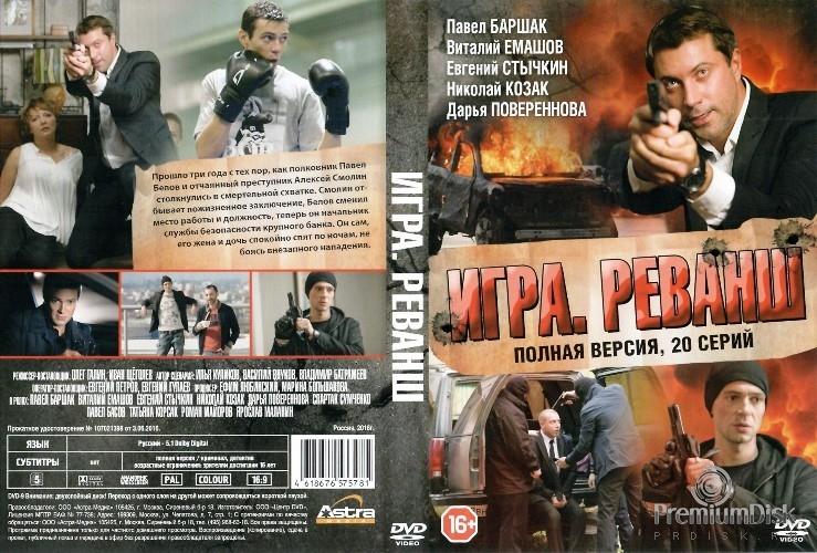 «Игра Реванш Фильм Скачать» / 2014