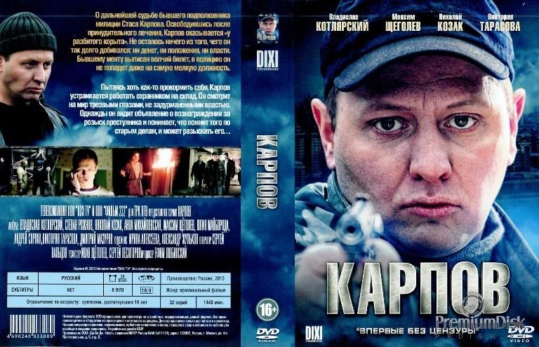 «Смотреть Все Серии Карпова» — 2010