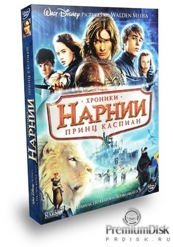 Хроники Нарнии: Покоритель Зари, The Chronicles of Narnia: The Voyage of the Dawn Treader (2010) - Фильмы - КиноКопилка