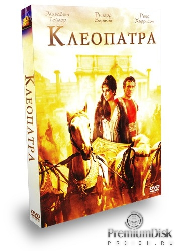Клеопатра 1963 cleopatra фильм на dvd