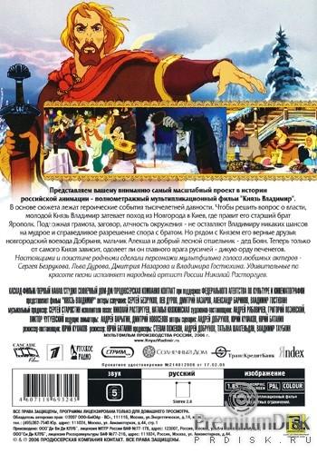 Князь владимир мультфильм на dvd
