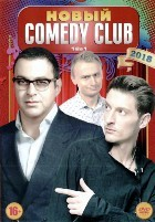 Комеди Клаб (Comedy Club) - DVD - Новый Comedy Club 2018