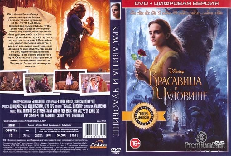 Красавица и чудовище фильм 2018 dvd