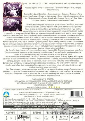 Обман  1946  популярные фильмы