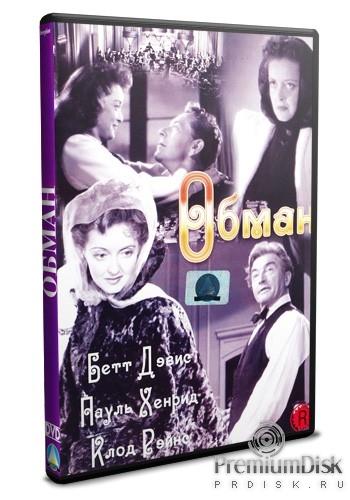 Обман фильм 1946