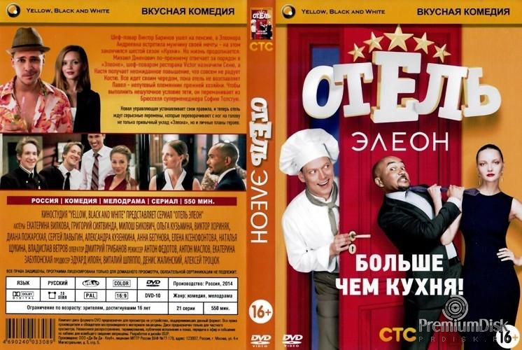 Сериал Отель Элеон   Videomore