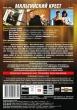 Мальтийский крест - Фильм на DVD.
