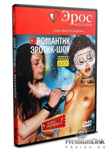 Романтик Эротик-шоу - Фильм на DVD.