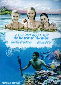Песня тайны острова мако на русском скачать