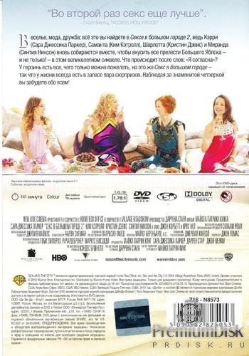 film-na-dvd-seks-v-bolshom-gorode