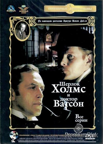 шерлок холмс и доктор ватсон знакомство поочередна