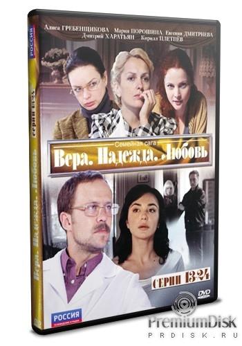 Вера надежда любовь dvd серии 13 24