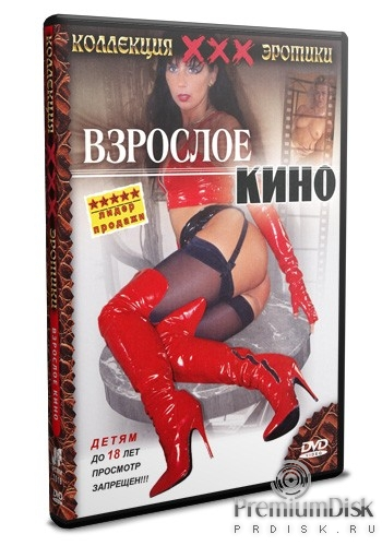eroticheski-kino-na-russkom-yazike