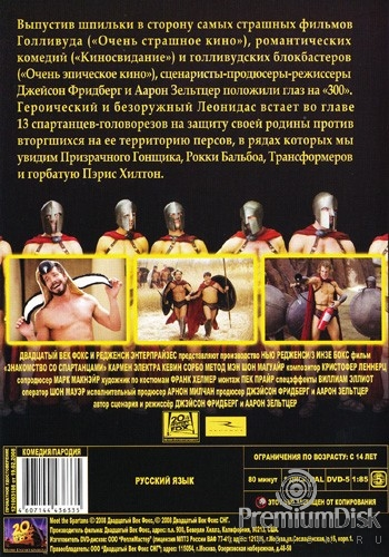 фильм знакомство со спартанцами трейлер