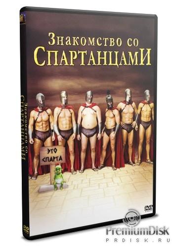 купить фильм знакомство со спартанцами