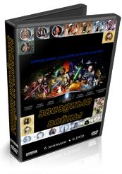 Звездные Войны (Star Wars) - 6 фильмов