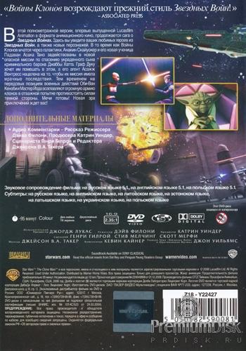 Звездные войны войны клонов star wars the