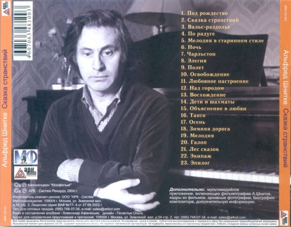 http://www.prdisk.ru/images_soundtracks/back/big/skazka_stranstvijj_back.jpg